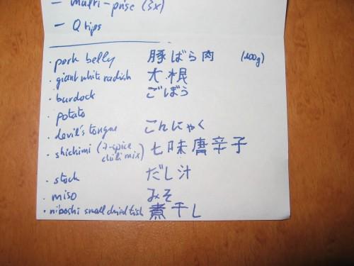 Liste des courses de la soupe ton-jiru