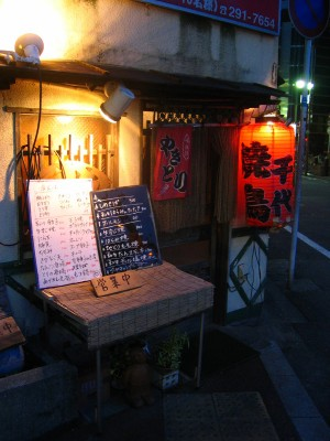 Bistrot à yakitori